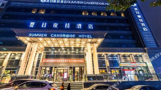 썸머 캠브리지 호텔