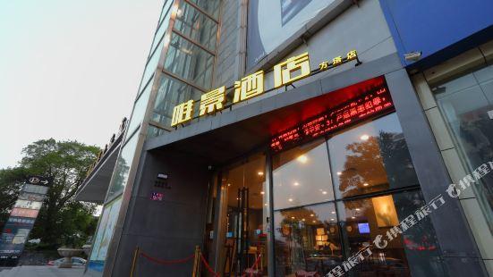 Weijing Hotel (Changshu Fangta Street)