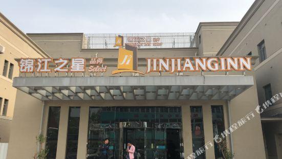 Jinjiang Inn Select (Tianjin Dongli Development Zone Metro Station)