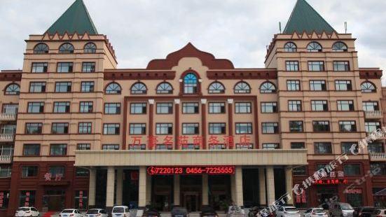 五大連池萬豪名苑商務酒店