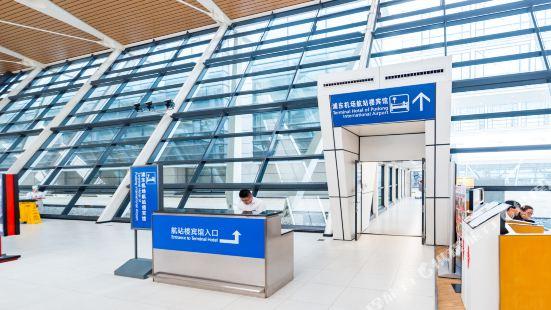 上海浦東機場航站樓賓館