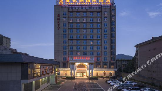 Vienna International Hotel (Xi'an Terracotta Army)