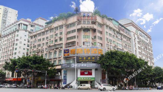 雅斯特酒店(南寧民主路店)