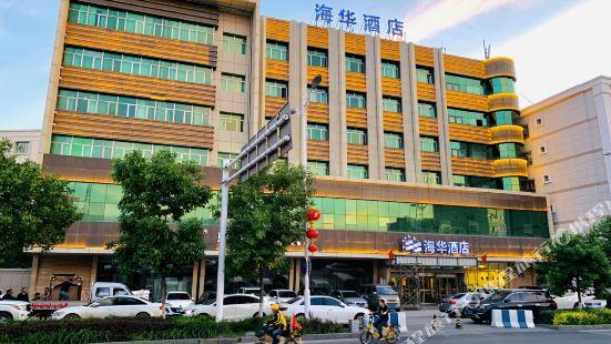 烏魯木齊海華酒店