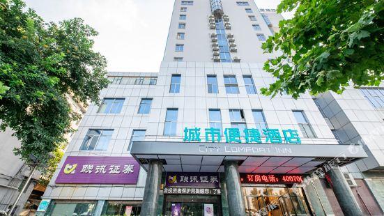 City Comfort Inn (Hengyang Xiangjiang Middle Road)