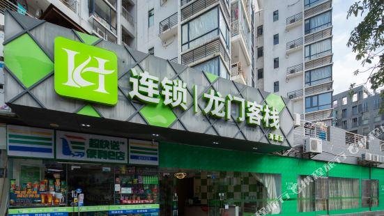 Haoyu Dongyuan Hotel