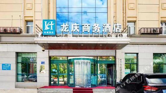 大慶龍慶商務酒店