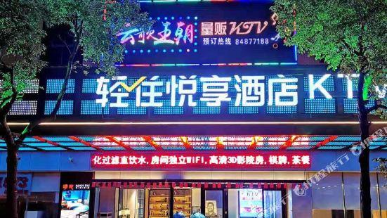 悦享酒店(長沙大眾傳媒學院店)