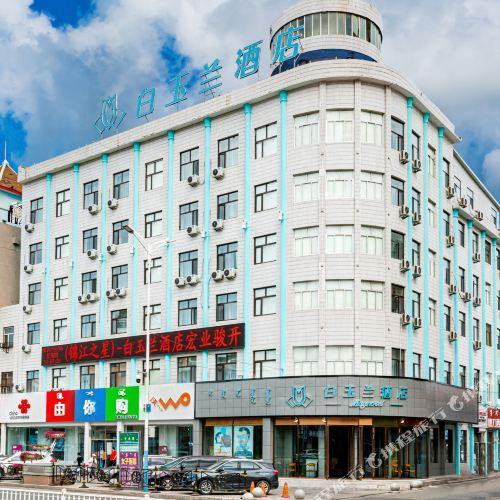 白玉蘭酒店(呼倫貝爾中央大街店)