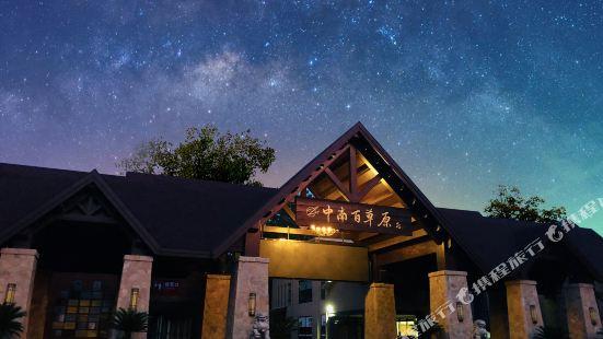Zhongnan Holiday · Tea Garden Country Hotel