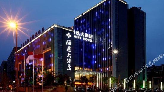 寧波海逸大酒店