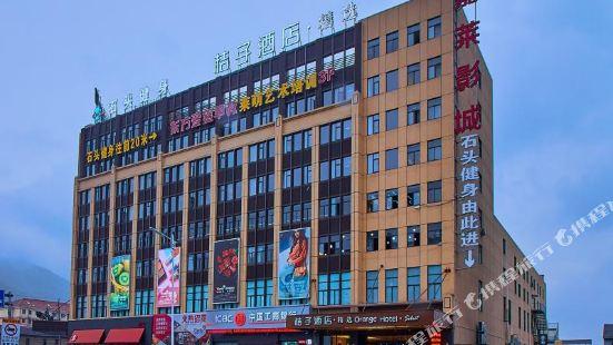 오렌지 호텔 셀렉트 - 시시 룽산 용룽 플라자