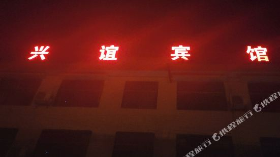 漢中興誼賓館