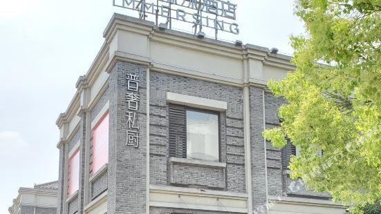 Yinmo Hotel (Wuxi Nanchang Street)
