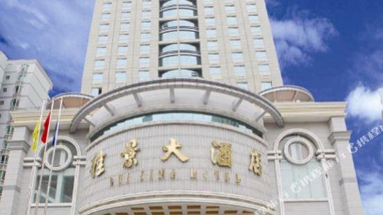 난닝 구이징 호텔