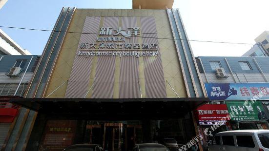 南昌新大澤城市精品酒店