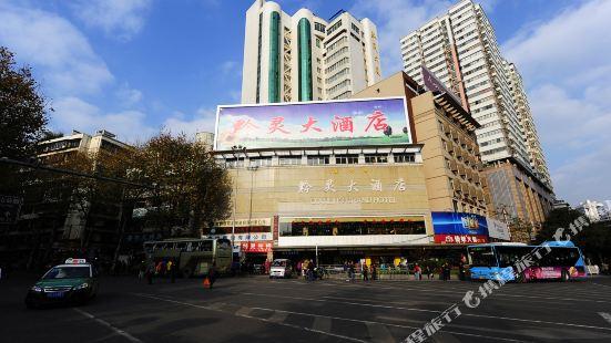 貴陽黔靈大酒店