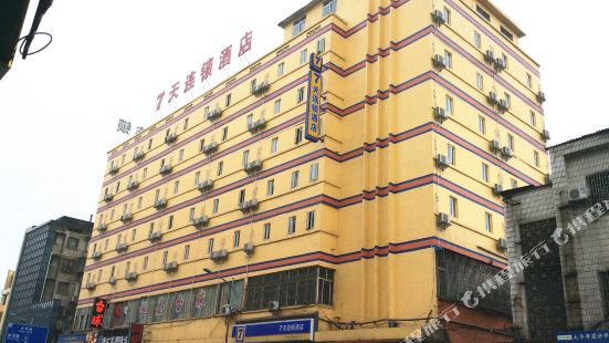 7天連鎖酒店(郴州火車站廣場店)