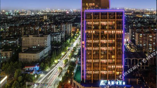 寧波真和大酒店