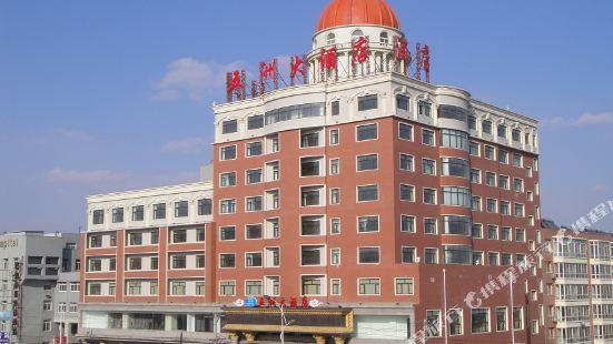 黑山五洲大酒店