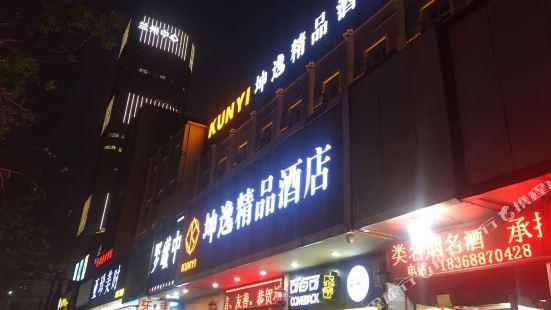 坤逸精品酒店(蘭州中心店)