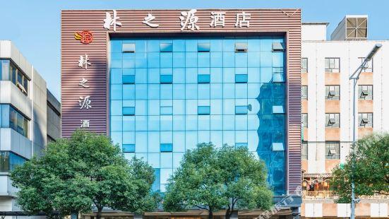 Linzhiyuan Hotel