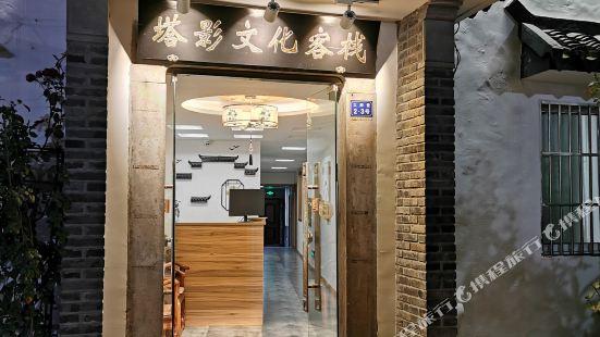 Taying Culture Inn
