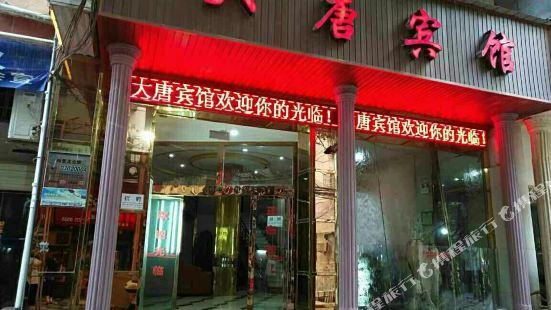 陽新大唐賓館