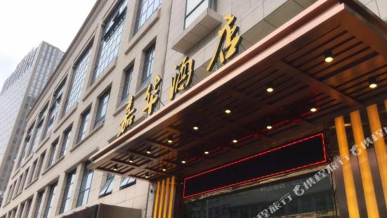 Jia Hua Hotel