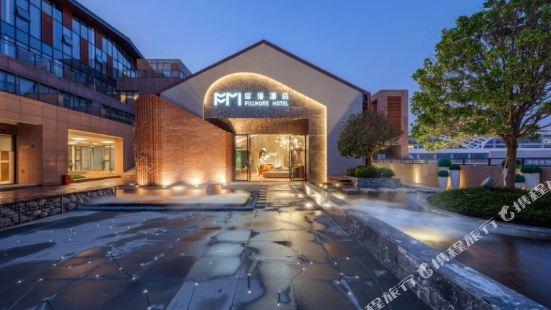 필모어 호텔 - 쿤밍 뎬츠 국제전시컨벤션센터지점