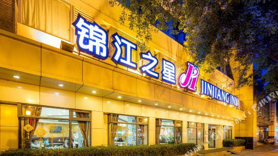 Jinjiang Inn (Xi'an Jiefang Road fourth hospital Dachaishi Subway Station)