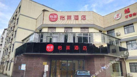 怡萊酒店(紹興銀泰城魯迅故里店)