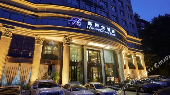 重慶皇僑大酒店