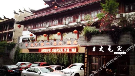 Tianxia Diyipiao Hotel