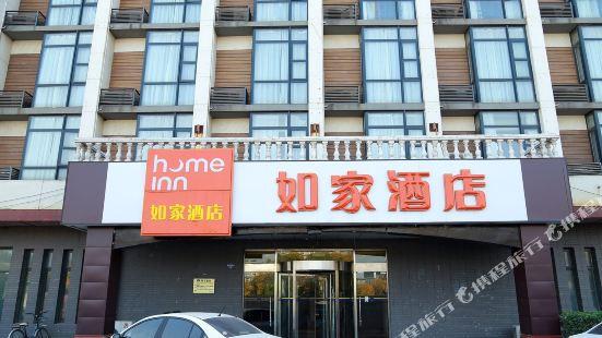 Home Inn (Tianjin Zhongshan Road Academy of Fine Arts)