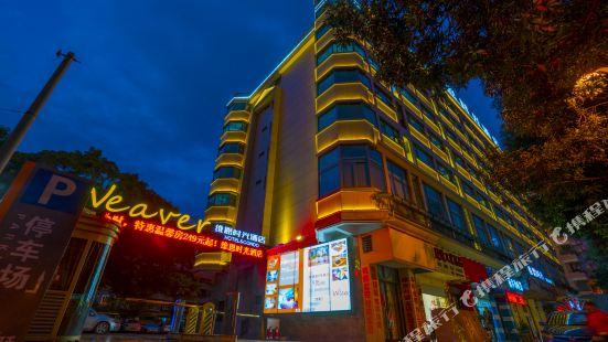 福州維恩時光酒店