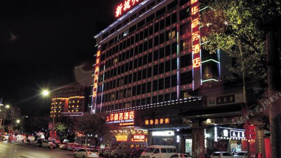 Jiahua Business Hotel