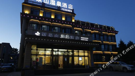 五大連池新泉山温泉酒店