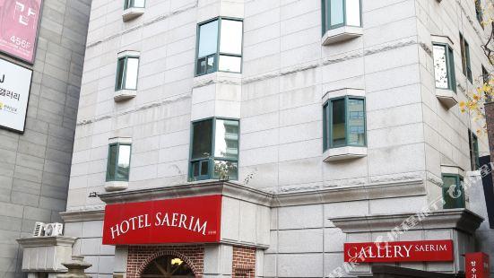 새림 호텔