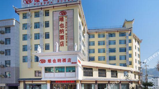 Vienna Hotel (Qiannan Libo)
