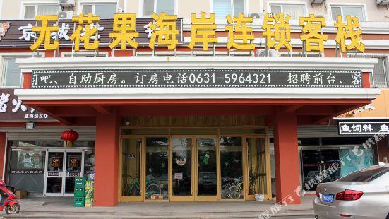 피그 부티크 인 웨이하이 기차역지점