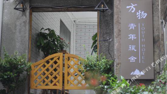 青巖古鎮方物青年旅舍