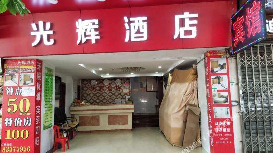 廣州光輝賓館