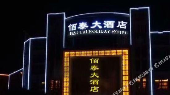 Baitai Hotel Mengzi