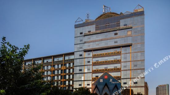 Home Meeting Hotel (Chengdu Kuanzhai alley)