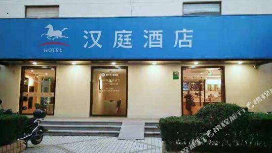 Hanting Hotel (Shanghai Fudan)