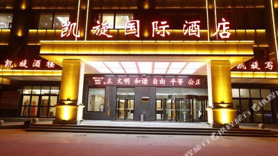 西寧凱旋國際酒店