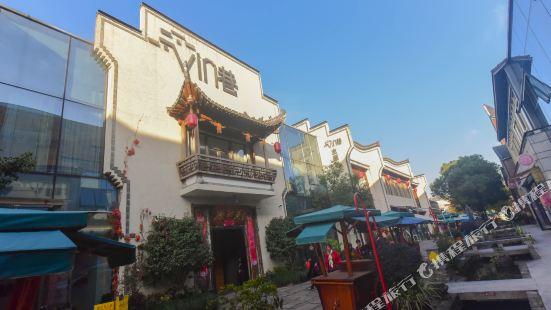 Weiyinxiang Theme Inn