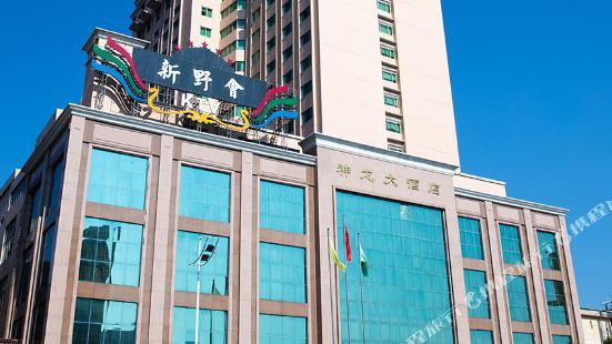 Shen Long Hotel