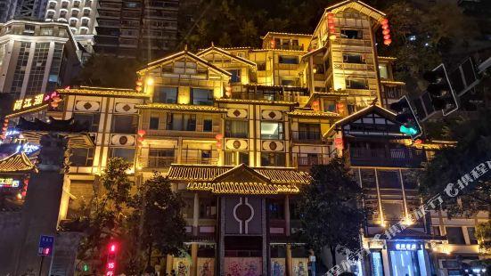 重慶洪崖疊院酒店